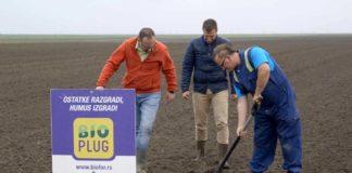 Agrosaveti - Bioplug 2 05